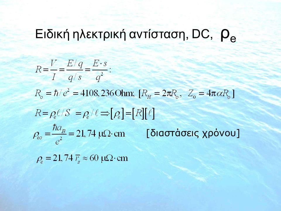 Ειδική ηλεκτρική αντίσταση, DC, ρ e [διαστάσεις χρόνου]