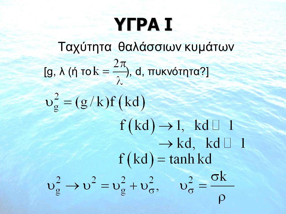 ΥΓΡΑ Ι Ταχύτητα θαλάσσιων κυμάτων [g, λ (ή το ), d, πυκνότητα?]
