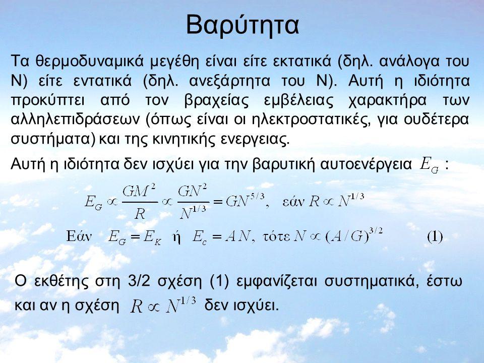 Bαρύτητα Tα θερμοδυναμικά μεγέθη είναι είτε εκτατικά (δηλ. ανάλογα του Ν) είτε εντατικά (δηλ. ανεξάρτητα του Ν). Αυτή η ιδιότητα προκύπτει από τον βρα