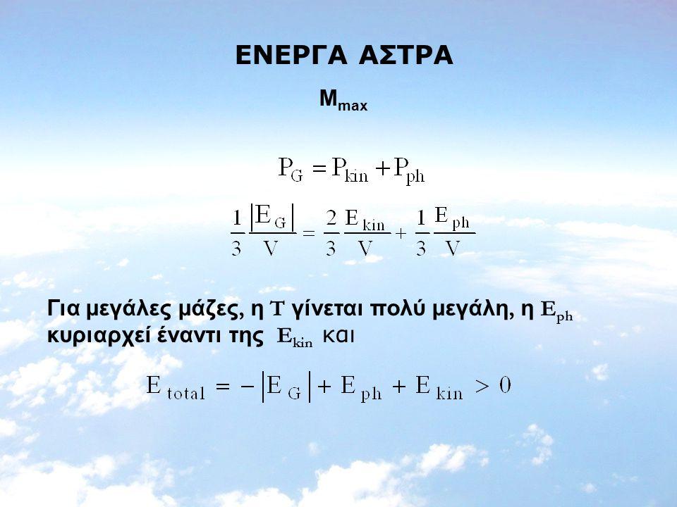 ΕΝΕΡΓΑ ΑΣΤΡΑ Μ max Για μεγάλες μάζες, η T γίνεται πολύ μεγάλη, η E ph κυριαρχεί έναντι της E kin και