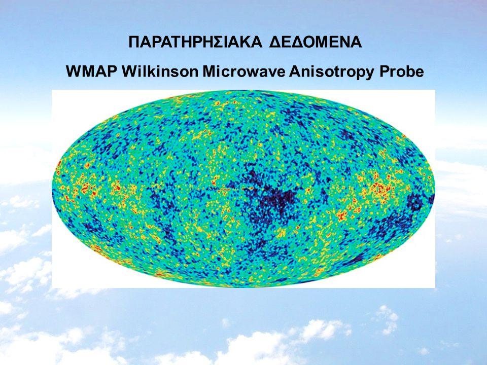 ΠΑΡΑΤΗΡΗΣΙΑΚΑ ΔΕΔΟΜΕΝΑ WMAP Wilkinson Microwave Anisotropy Probe