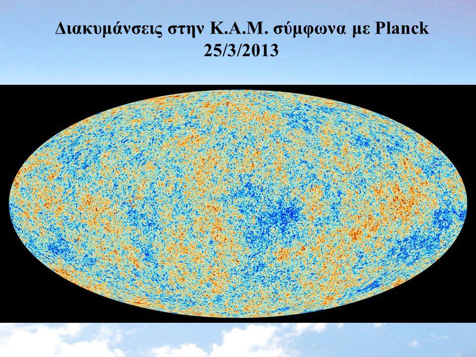 Διακυμάνσεις στην Κ.Α.Μ. σύμφωνα με Planck 25/3/2013
