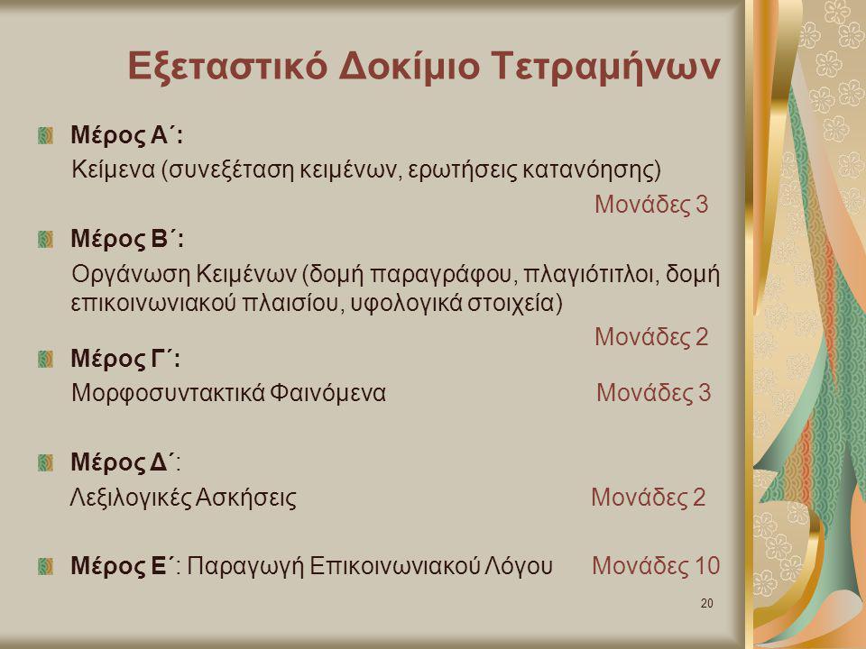 Εξεταστικό Δοκίμιο Τετραμήνων Μέρος Α΄: Κείμενα (συνεξέταση κειμένων, ερωτήσεις κατανόησης) Μονάδες 3 Μέρος Β΄: Οργάνωση Κειμένων (δομή παραγράφου, πλ