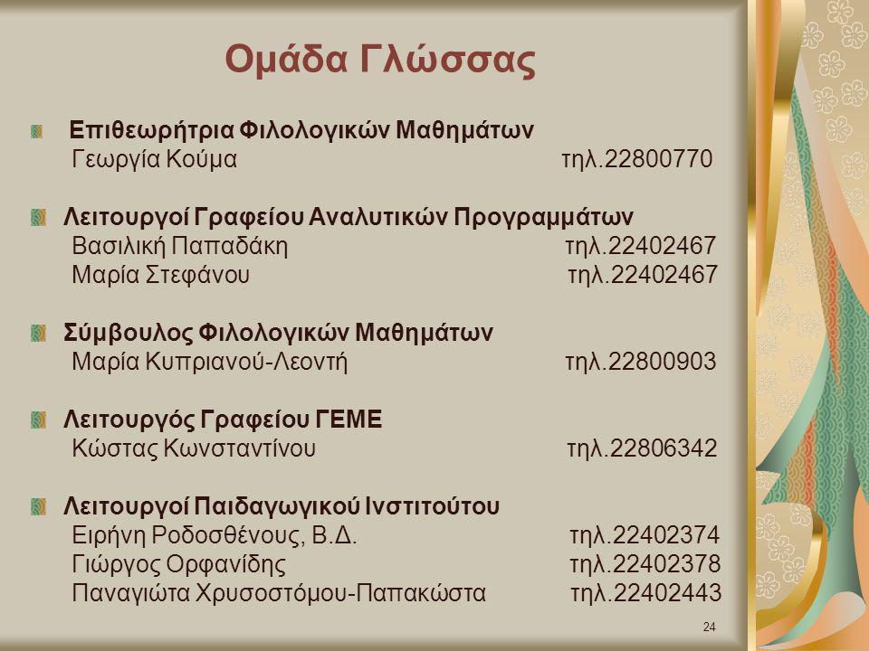 Ομάδα Γλώσσας Επιθεωρήτρια Φιλολογικών Μαθημάτων Γεωργία Κούμα τηλ.22800770 Λειτουργοί Γραφείου Αναλυτικών Προγραμμάτων Βασιλική Παπαδάκη τηλ.22402467
