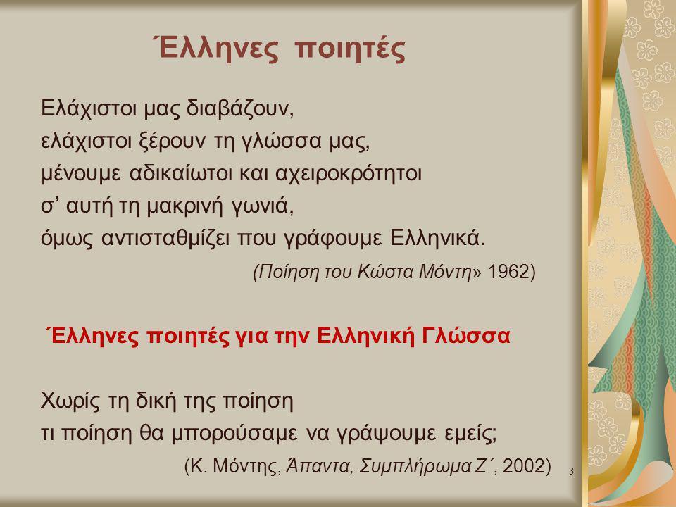 Έλληνες ποιητές Ελάχιστοι μας διαβάζουν, ελάχιστοι ξέρουν τη γλώσσα μας, μένουμε αδικαίωτοι και αχειροκρότητοι σ' αυτή τη μακρινή γωνιά, όμως αντισταθ
