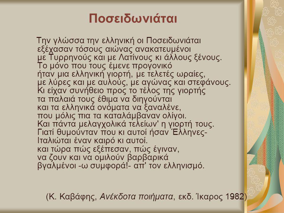 Η Νεοελληνική Γλώσσα ως γνωστικό αντικείμενο Ο βασικός σκοπός της γλωσσικής διδασκαλίας στο δημόσιο σχολείο είναι η άριστη κατάκτηση, η κατανόηση και η χρήση της Νέας Ελληνικής Γλώσσας και ο γραμματισμός, σε όλες τις μορφές και τα στάδια της ανάπτυξής του, σε διάφορα περιβάλλοντα και καταστάσεις επικοινωνίας.
