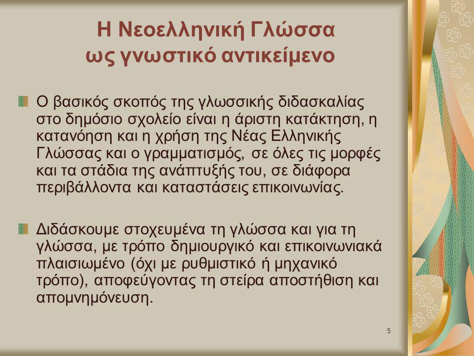 Η Νεοελληνική Γλώσσα ως γνωστικό αντικείμενο Ο βασικός σκοπός της γλωσσικής διδασκαλίας στο δημόσιο σχολείο είναι η άριστη κατάκτηση, η κατανόηση και