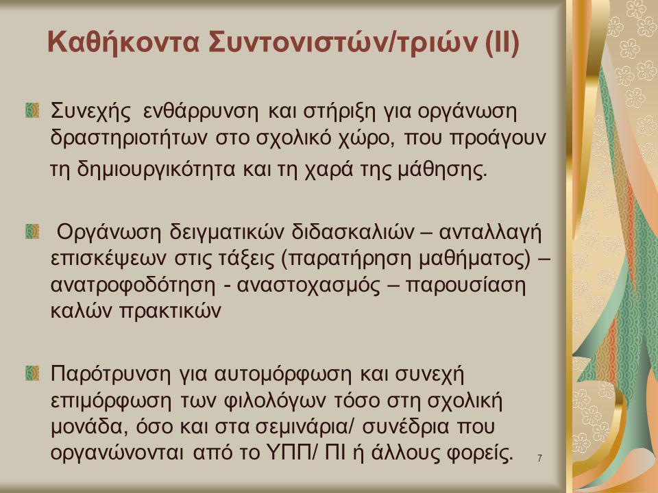 Καθήκοντα Συντονιστών/ τριών (ΙΙΙ) Κοινοποίηση υλικού που αναρτήθηκε – και σταδιακά θα αναρτάται - στην ιστοσελίδα του ΥΠΠ (Μέση Εκπαίδευση, Εκπαιδευτικό Υλικό / Νέα Ελληνικά / Νέα Ελληνική Γλώσσα).
