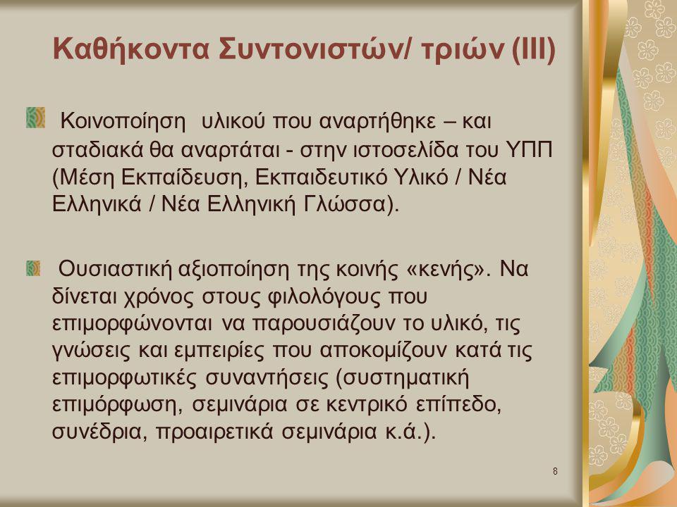 Αξιολόγηση Προφορικός Λόγος Οργάνωση (π.χ.συνεκτικότητα στο περιεχόμενο, επισήμανση κύριων σημείων, σύνοψη, λογική παράθεση επιχειρημάτων) Χρήση γλώσσας (π.χ.
