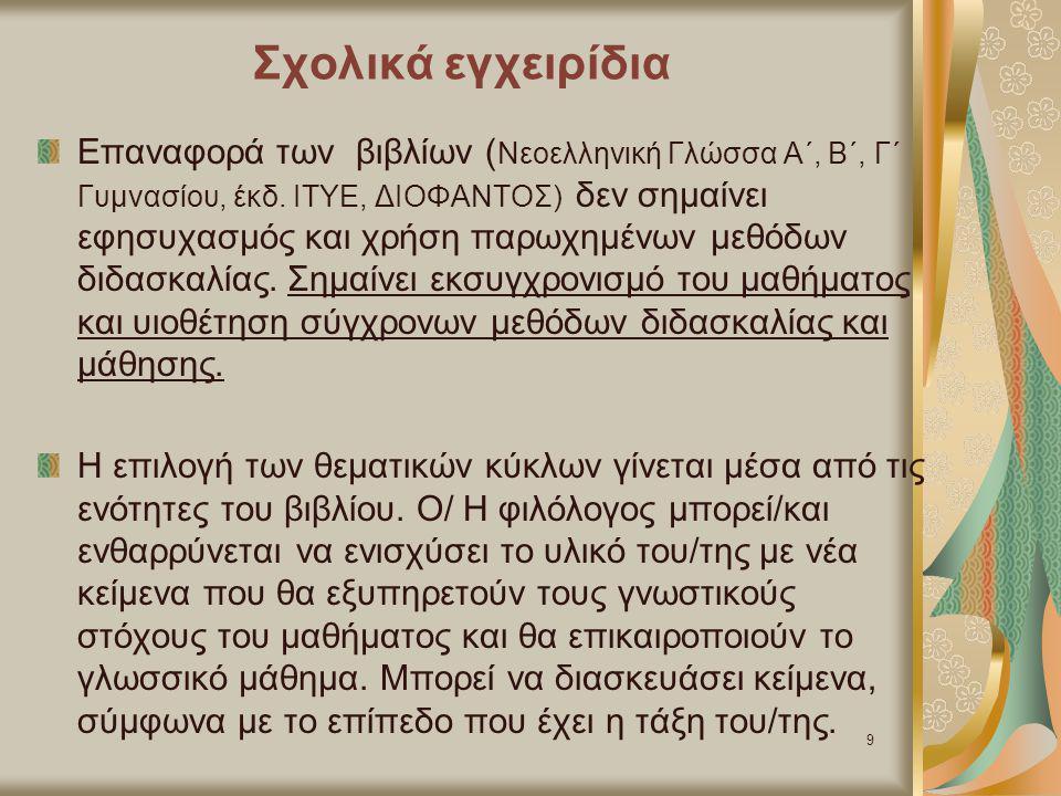Σχολικά εγχειρίδια Επαναφορά των βιβλίων ( Νεοελληνική Γλώσσα Α΄, Β΄, Γ΄ Γυμνασίου, έκδ. ΙΤΥΕ, ΔΙΟΦΑΝΤΟΣ) δεν σημαίνει εφησυχασμός και χρήση παρωχημέν