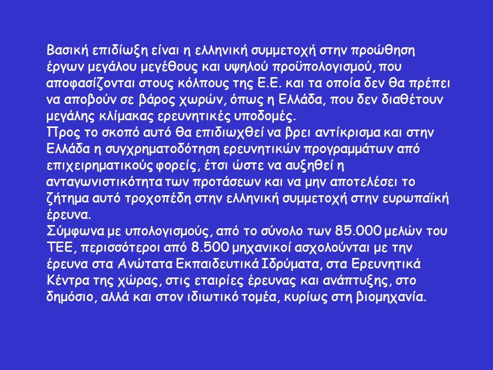 Βασική επιδίωξη είναι η ελληνική συμμετοχή στην προώθηση έργων μεγάλου μεγέθους και υψηλού προϋπολογισμού, που αποφασίζονται στους κόλπους της Ε.Ε. κα
