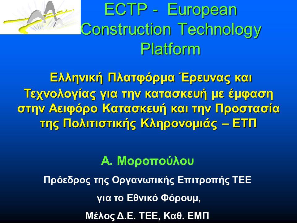 Εθνική Πρωτοβουλία για την Αναγνώριση του Πρωταγωνιστικού Ρόλου του Ελληνικού Χώρου της Έρευνας & Τεχνολογίας για την Κατασκευή στον Ευρωπαϊκό Χώρο ΤΕΕ (Απόφαση Δ.Ε., Συνεδ.31, 21/09/04) Συμμετοχή στο ECTP Οργάνωση της Τεχνολογικής Πλατφόρμας Έρευνας και Τεχνολογίας για την Κατασκευή με έμφαση στην Αειφόρο Κατασκευή και την Προστασία της Πολιτιστικής Κληρονομιάς