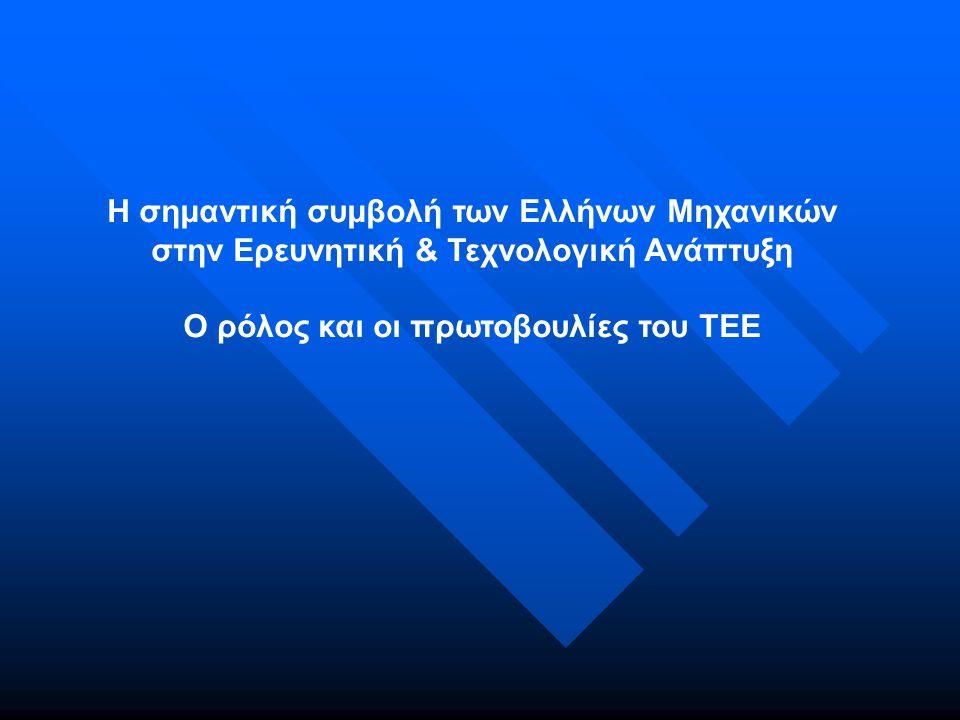 Η συμβολή των Ελλήνων Μηχανικών στην Ερευνητική και Τεχνολογική Ανάπτυξη της χώρας είναι ιδιαίτερα σημαντική.