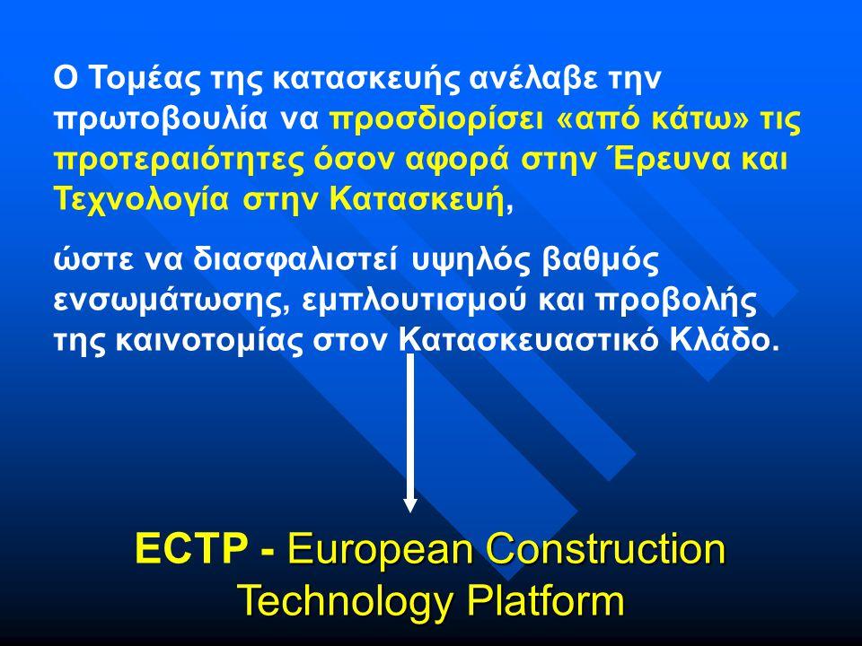 Ο Τομέας της κατασκευής ανέλαβε την πρωτοβουλία να προσδιορίσει «από κάτω» τις προτεραιότητες όσον αφορά στην Έρευνα και Τεχνολογία στην Κατασκευή, ώστε να διασφαλιστεί υψηλός βαθμός ενσωμάτωσης, εμπλουτισμού και προβολής της καινοτομίας στον Κατασκευαστικό Κλάδο.