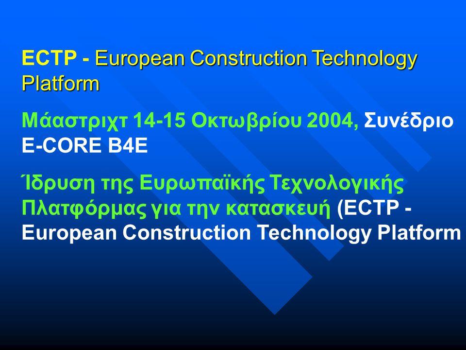 Μάαστριχτ 14-15 Οκτωβρίου 2004, Συνέδριο Ε-CORE B4E Ίδρυση της Ευρωπαϊκής Τεχνολογικής Πλατφόρμας για την κατασκευή (ECTP - European Construction Technology Platform