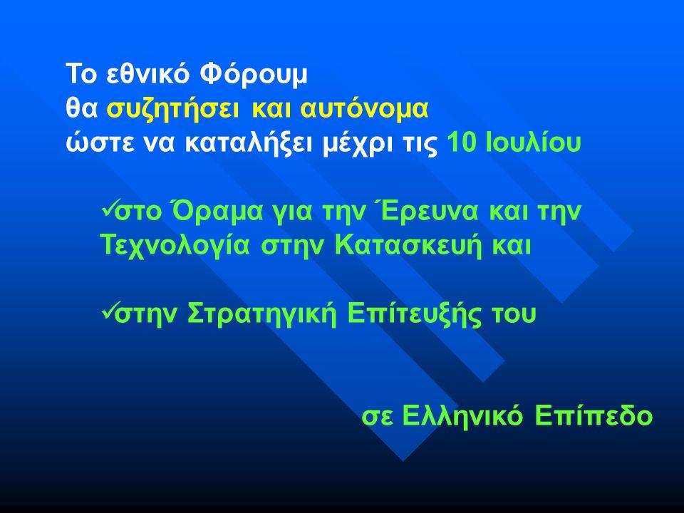 Το εθνικό Φόρουμ θα συζητήσει και αυτόνομα ώστε να καταλήξει μέχρι τις 10 Ιουλίου στο Όραμα για την Έρευνα και την Τεχνολογία στην Κατασκευή και στην Στρατηγική Επίτευξής του σε Ελληνικό Επίπεδο