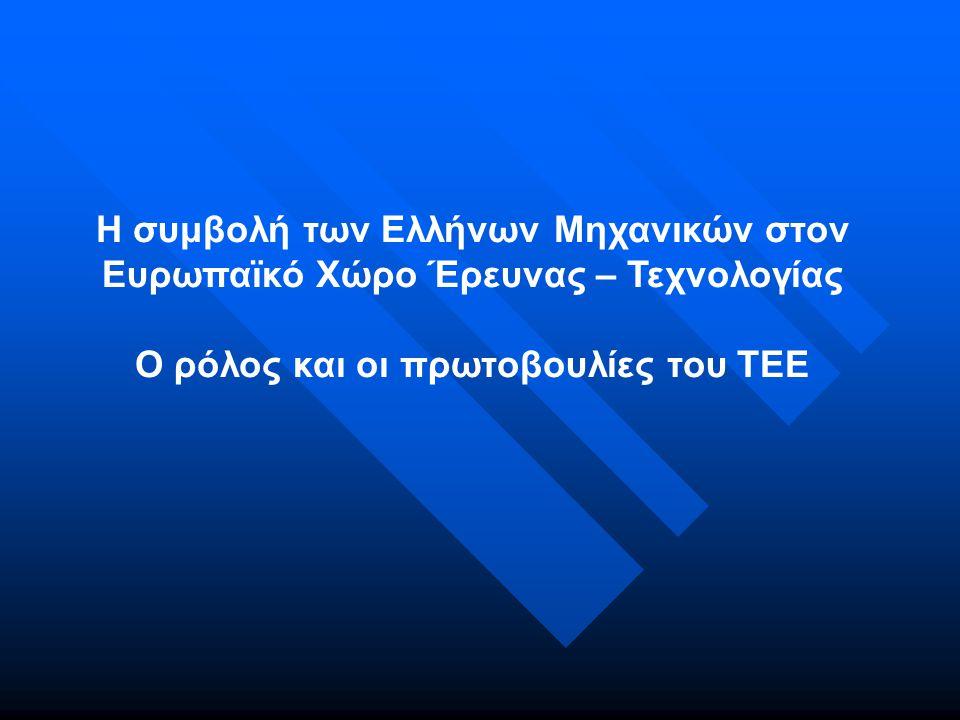 Φορείς που μπορούν να συμμετέχουν στην Ελληνική Πλατφόρμα  Φορείς Μελετών  Φορείς Κατασκευών  Φορείς Περιβαλλοντικού Σχεδιασμού και Έργων  Φορείς Βιομηχανικής Παραγωγής/Δομικών Υλικών  Φορείς Έρευνας & Τεχνολογίας  Φορείς Σχεδιασμού / Διαχείρισης / Λειτουργίας