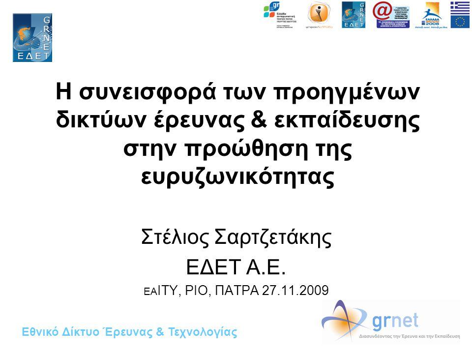 Εθνικό Δίκτυο Έρευνας & Τεχνολογίας Η συνεισφορά των προηγμένων δικτύων έρευνας & εκπαίδευσης στην προώθηση της ευρυζωνικότητας Στέλιος Σαρτζετάκης ΕΔΕΤ Α.Ε.