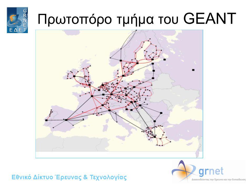 Εθνικό Δίκτυο Έρευνας & Τεχνολογίας Πρωτοπόρο τμήμα του GEANT