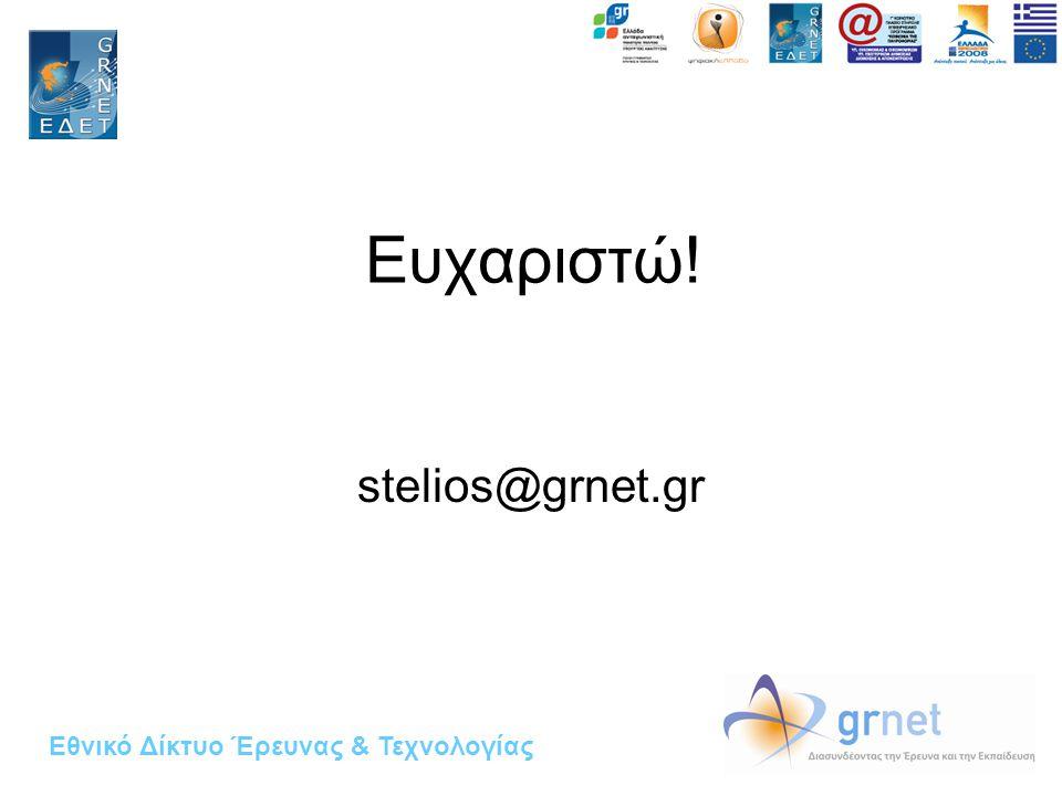 Εθνικό Δίκτυο Έρευνας & Τεχνολογίας Ευχαριστώ! stelios@grnet.gr