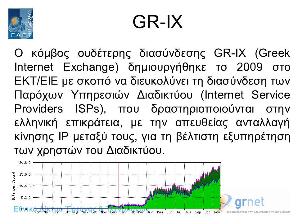 Εθνικό Δίκτυο Έρευνας & Τεχνολογίας GR-IX Ο κόμβος ουδέτερης διασύνδεσης GR-IX (Greek Internet Exchange) δημιουργήθηκε το 2009 στο ΕΚΤ/ΕΙΕ με σκοπό να διευκολύνει τη διασύνδεση των Παρόχων Υπηρεσιών Διαδικτύου (Internet Service Providers ISPs), που δραστηριοποιούνται στην ελληνική επικράτεια, με την απευθείας ανταλλαγή κίνησης IP μεταξύ τους, για τη βέλτιστη εξυπηρέτηση των χρηστών του Διαδικτύου.