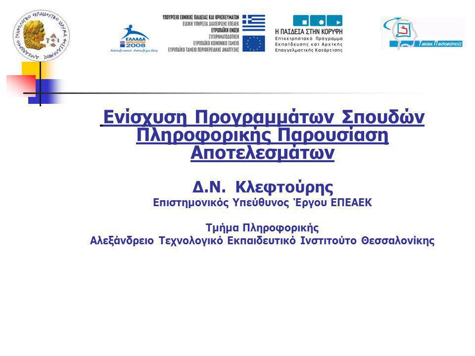 Ενίσχυση Προγραμμάτων Σπουδών Πληροφορικής Παρουσίαση Αποτελεσμάτων Δ.Ν. Κλεφτούρης Επιστημονικός Υπεύθυνος Έργου ΕΠΕΑΕΚ Τμήμα Πληροφορικής Αλεξάνδρει