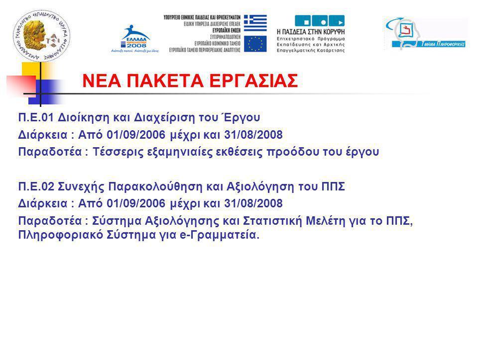Π.Ε.01 Διοίκηση και Διαχείριση του Έργου Διάρκεια : Από 01/09/2006 μέχρι και 31/08/2008 Παραδοτέα : Τέσσερις εξαμηνιαίες εκθέσεις προόδου του έργου Π.Ε.02 Συνεχής Παρακολούθηση και Αξιολόγηση του ΠΠΣ Διάρκεια : Από 01/09/2006 μέχρι και 31/08/2008 Παραδοτέα : Σύστημα Αξιολόγησης και Στατιστική Μελέτη για το ΠΠΣ, Πληροφοριακό Σύστημα για e-Γραμματεία.