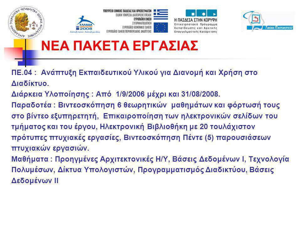ΠΕ.04 : Ανάπτυξη Εκπαιδευτικού Υλικού για Διανομή και Χρήση στο Διαδίκτυο. Διάρκεια Υλοποίησης : Από 1/9/2006 μέχρι και 31/08/2008. Παραδοτέα : Βιντεο