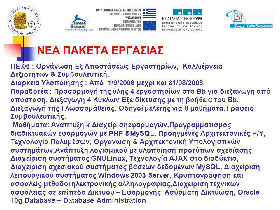 ΠΕ.06 : Οργάνωση Εξ Αποστάσεως Εργαστηρίων, Καλλιέργεια Δεξιοτήτων & Συμβουλευτική. Διάρκεια Υλοποίησης : Από 1/9/2006 μέχρι και 31/08/2008. Παραδοτέα