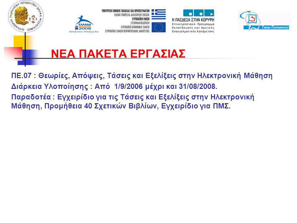 ΠΕ.07 : Θεωρίες, Απόψεις, Τάσεις και Εξελίξεις στην Ηλεκτρονική Μάθηση Διάρκεια Υλοποίησης : Από 1/9/2006 μέχρι και 31/08/2008.