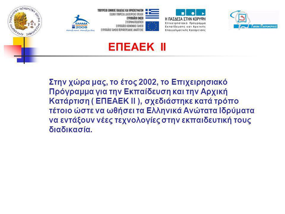 Στην χώρα μας, το έτος 2002, το Επιχειρησιακό Πρόγραμμα για την Εκπαίδευση και την Αρχική Κατάρτιση ( ΕΠΕΑΕΚ ΙΙ ), σχεδιάστηκε κατά τρόπο τέτοιο ώστε να ωθήσει τα Ελληνικά Ανώτατα Ιδρύματα να εντάξουν νέες τεχνολογίες στην εκπαιδευτική τους διαδικασία.