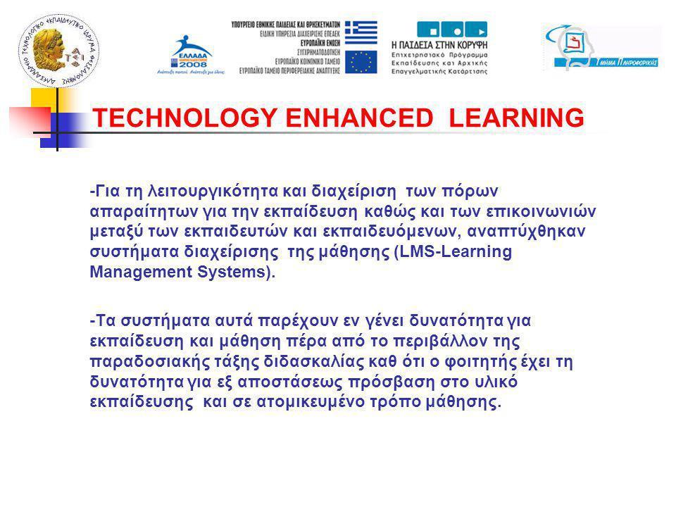-Για τη λειτουργικότητα και διαχείριση των πόρων απαραίτητων για την εκπαίδευση καθώς και των επικοινωνιών μεταξύ των εκπαιδευτών και εκπαιδευόμενων, αναπτύχθηκαν συστήματα διαχείρισης της μάθησης (LMS-Learning Management Systems).