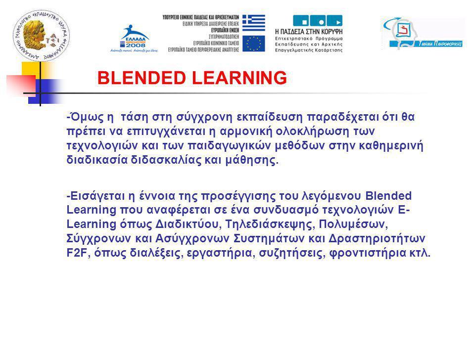 -Όμως η τάση στη σύγχρονη εκπαίδευση παραδέχεται ότι θα πρέπει να επιτυγχάνεται η αρμονική ολοκλήρωση των τεχνολογιών και των παιδαγωγικών μεθόδων στην καθημερινή διαδικασία διδασκαλίας και μάθησης.