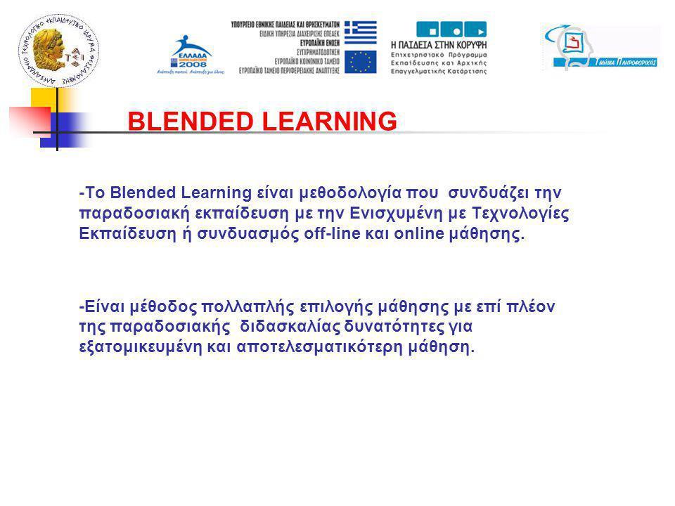 -Το Blended Learning είναι μεθοδολογία που συνδυάζει την παραδοσιακή εκπαίδευση με την Ενισχυμένη με Τεχνολογίες Εκπαίδευση ή συνδυασμός off-line και