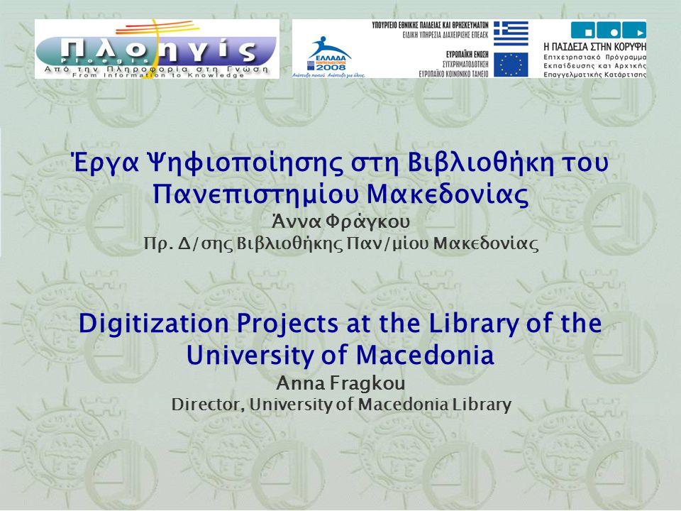 Έργα Ψηφιοποίησης στη Βιβλιοθήκη του Πανεπιστημίου Μακεδονίας Άννα Φράγκου Πρ.
