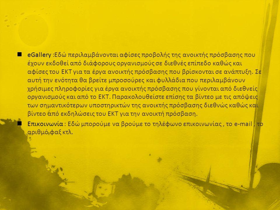 eGallery :Εδώ περιλαμβάνονται αφίσες προβολής της ανοικτής πρόσβασης που έχουν εκδοθεί από διάφορους οργανισμούς σε διεθνές επίπεδο καθώς και αφίσες τ
