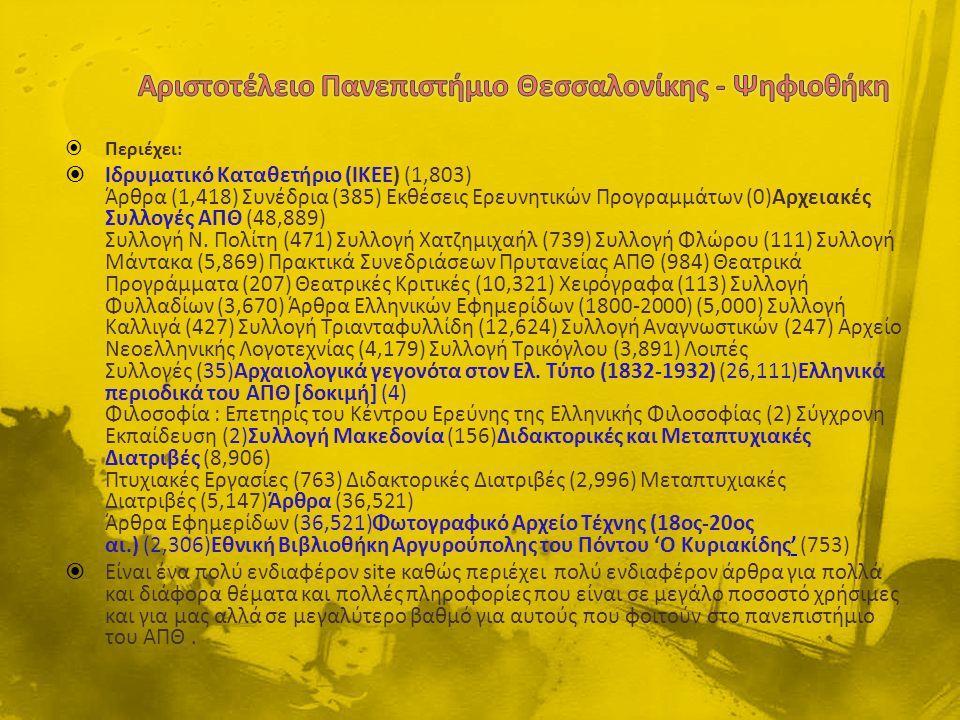  Περιέχει:  Ιδρυματικό Καταθετήριο (IKEE) (1,803) Άρθρα (1,418) Συνέδρια (385) Εκθέσεις Ερευνητικών Προγραμμάτων (0)Αρχειακές Συλλογές ΑΠΘ (48,889) Συλλογή Ν.
