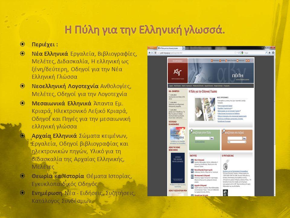  Περιέχει :  Νέα Ελληνικά Εργαλεία, Βιβλιογραφίες, Μελέτες, Διδασκαλία, Η ελληνική ως ξένη/δεύτερη, Οδηγοί για την Νέα Ελληνική Γλώσσα  Νεοελληνική Λογοτεχνία Ανθολογίες, Μελέτες, Οδηγοί για την Λογοτεχνία  Μεσαιωνικά Ελληνικά Άπαντα Εμ.