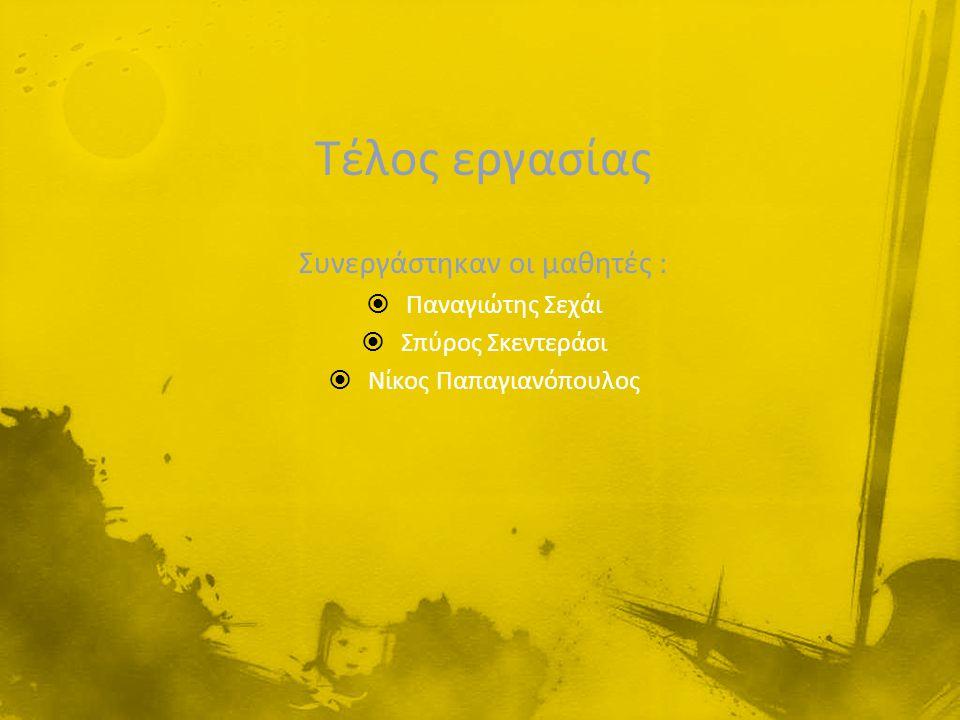 Τέλος εργασίας Συνεργάστηκαν οι μαθητές :  Παναγιώτης Σεχάι  Σπύρος Σκεντεράσι  Νίκος Παπαγιανόπουλος