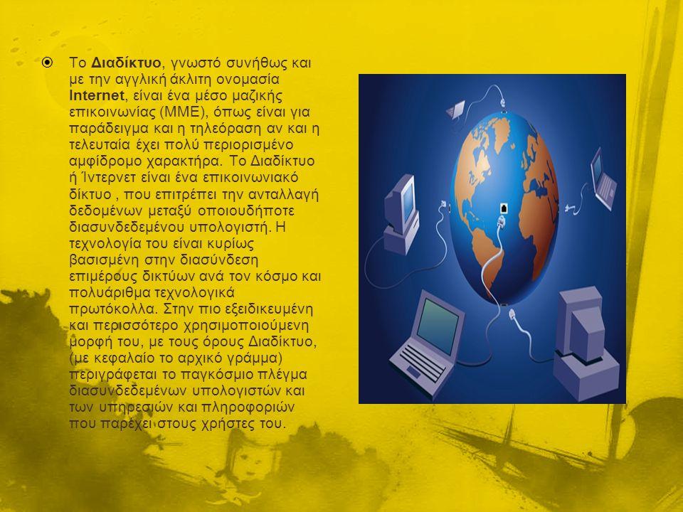  Το Διαδίκτυο, γνωστό συνήθως και με την αγγλική άκλιτη ονομασία Internet, είναι ένα μέσο μαζικής επικοινωνίας (ΜΜΕ), όπως είναι για παράδειγμα και η