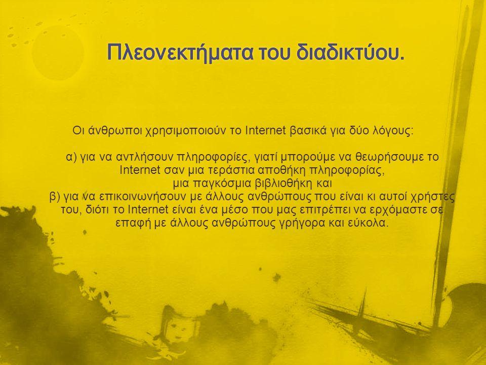 Οι άνθρωποι χρησιμοποιούν το Internet βασικά για δύο λόγους: α) για να αντλήσουν πληροφορίες, γιατί μπορούμε να θεωρήσουμε το Internet σαν μια τεράστι