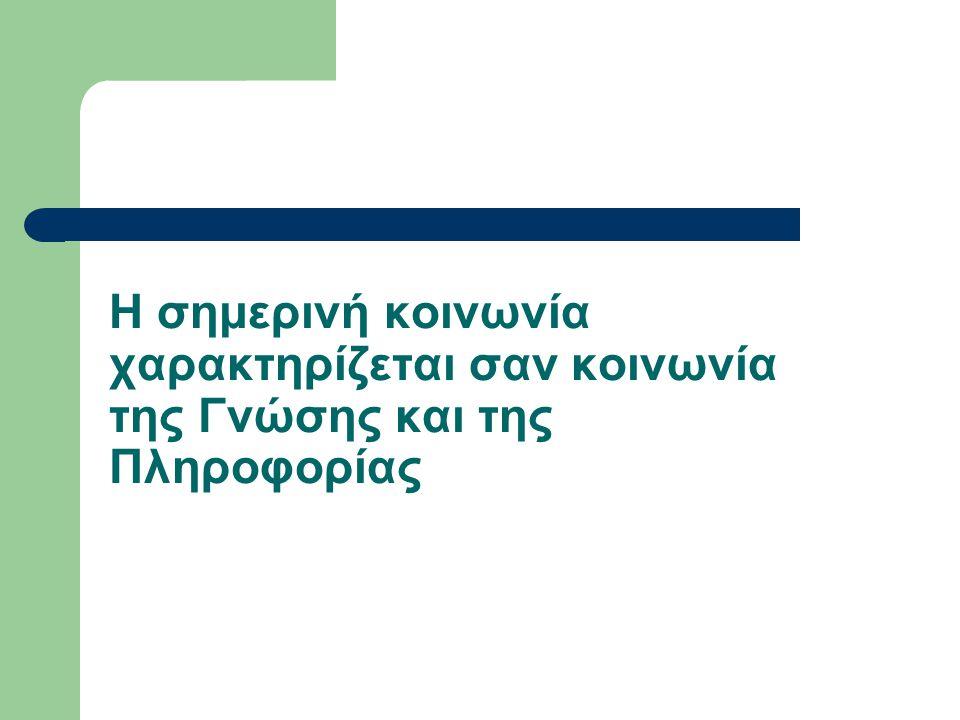 Στόχος της Αγωγής σε Διεθνές Επίπεδο Είναι η χειραφέτηση του ατόμου μέσα σε κοινωνικοπολιτικές μεταβαλλόμενες δομές.