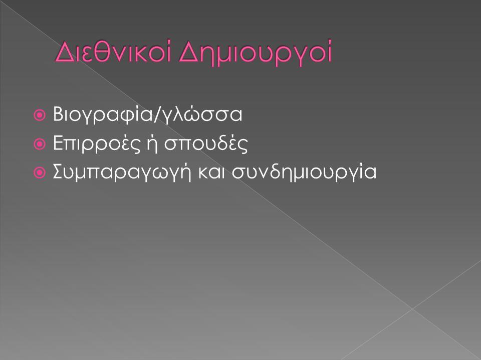  Βιογραφία/γλώσσα  Επιρροές ή σπουδές  Συμπαραγωγή και συνδημιουργία