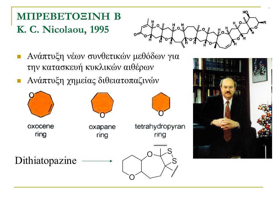 ΜΠΡΕΒΕΤΟΞΙΝΗ Β K. C. Nicolaou, 1995 Ανάπτυξη νέων συνθετικών μεθόδων για την κατασκευή κυκλικών αιθέρων Ανάπτυξη χημείας διθειατοπαζινών Dithiatopazin