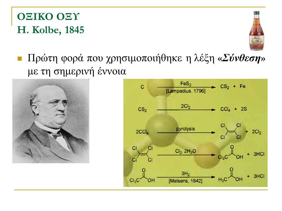 ΟΞΙΚΟ ΟΞΥ H. Kolbe, 1845 Πρώτη φορά που χρησιμοποιήθηκε η λέξη « Σύνθεση » με τη σημερινή έννοια