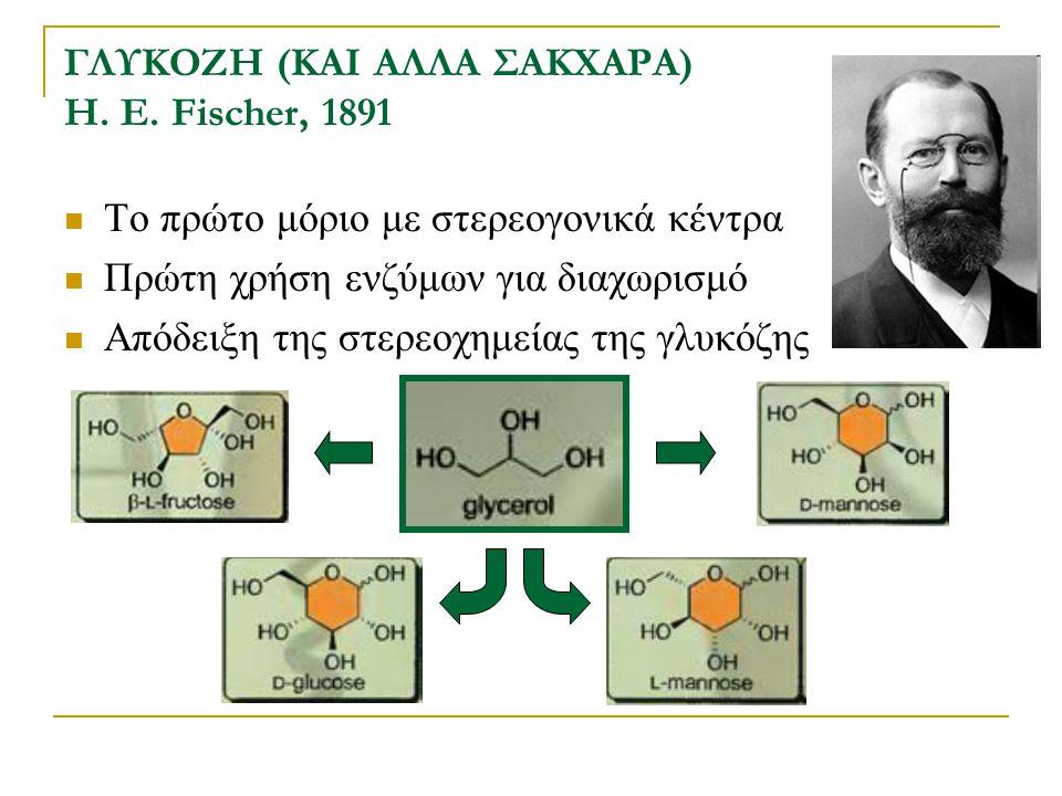 ΓΛΥΚΟΖΗ (ΚΑΙ ΑΛΛΑ ΣΑΚΧΑΡΑ) H. E. Fischer, 1891 Το πρώτο μόριο με στερεογονικά κέντρα Πρώτη χρήση ενζύμων για διαχωρισμό Απόδειξη της στερεοχημείας της
