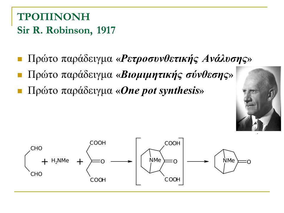 ΤΡΟΠΙΝΟΝΗ Sir R. Robinson, 1917 Πρώτο παράδειγμα « Ρετροσυνθετικής Ανάλυσης » Πρώτο παράδειγμα « Βιομιμητικής σύνθεσης » Πρώτο παράδειγμα « One pot sy