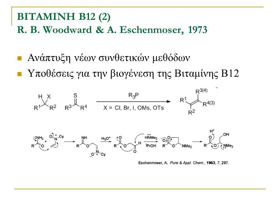 ΒΙΤΑΜΙΝΗ Β12 (2) R. B. Woodward & A. Eschenmoser, 1973 Ανάπτυξη νέων συνθετικών μεθόδων Υποθέσεις για την βιογένεση της Βιταμίνης Β12
