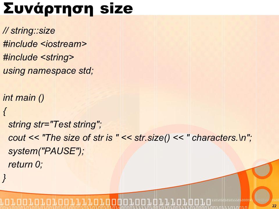 Συνάρτηση size // string::size #include using namespace std; int main () { string str= Test string ; cout << The size of str is << str.size() << characters.\n ; system( PAUSE ); return 0; } 22