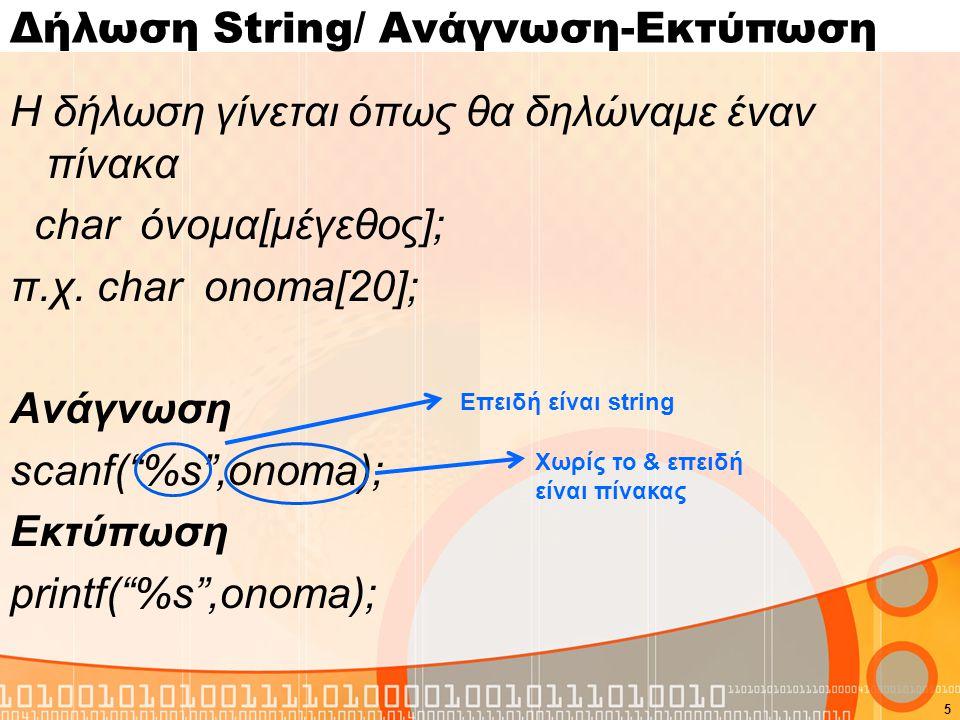 Δήλωση String/ Ανάγνωση-Εκτύπωση Η δήλωση γίνεται όπως θα δηλώναμε έναν πίνακα char όνομα[μέγεθος]; π.χ.